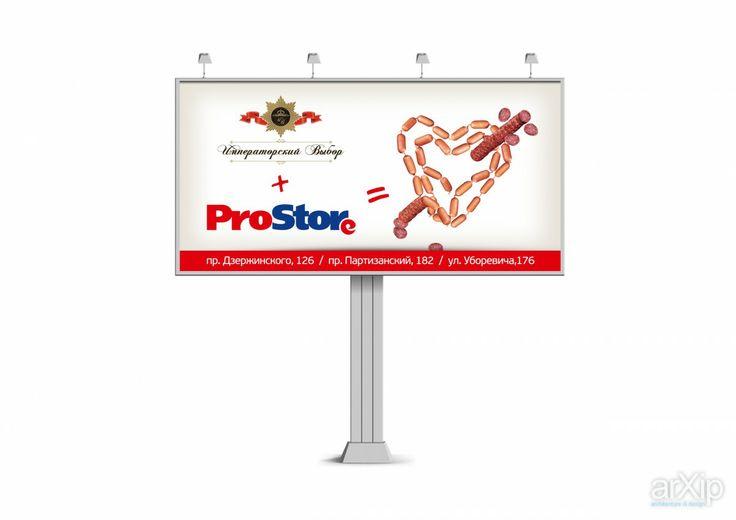 Дизайн борда (концепция), сеть гипермаркетов ProStore, Беларусь: графический дизайн, плакатная продукция, рекламный плакат, вывеска, наружная реклама, пост-модерн #graphicdesign #posterproducts #advertisingposter #sign #outdooradvertising #postmodern arXip.com