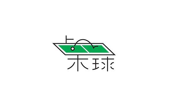 桌球 Design by https://www.behance.net/HOUTH