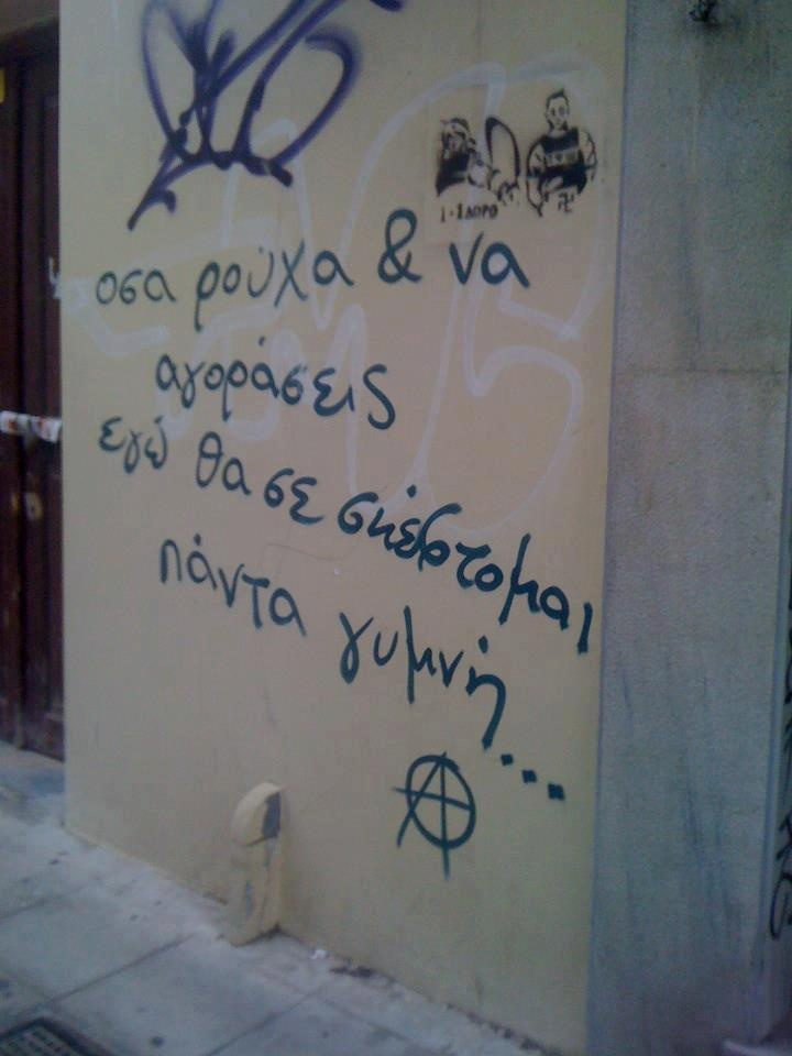 "in greek : ""No matter how many clothes you buy, I will always think of you naked"" ..."