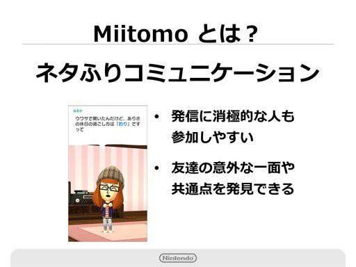 【悲報】任天堂のスマホゲーム、基本プレイ無料※