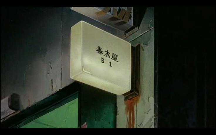 Akira, Katsuhiro Ôtomo, 1988