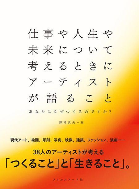 会田誠、山川冬樹、新津保建秀、梅沢和木ら38作家から「創作と人生」を学ぶ書籍