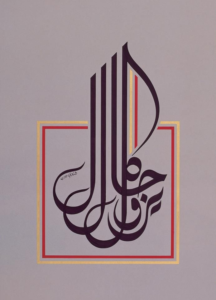 كل حال يزول Syria Art - Munir AlShaarani