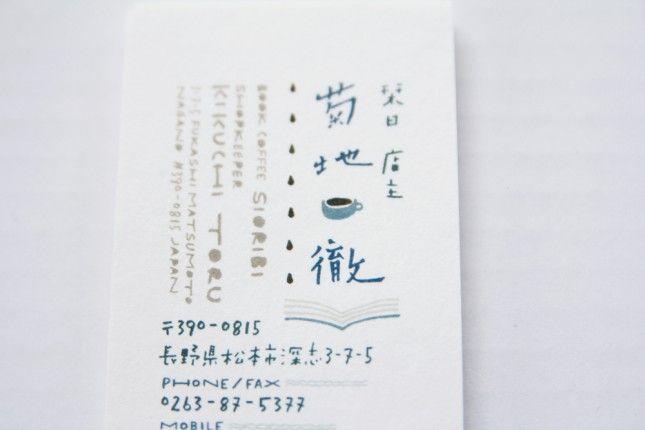 sioribi_businesscard02