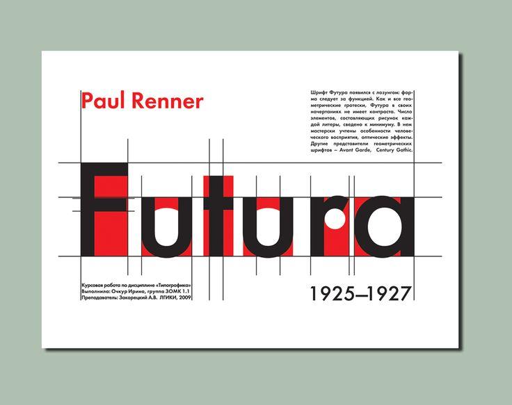 Шрифтовой плакат — Работа №15 — Портфолио фрилансера Ирина О. (iridiy) — Weblancer.net