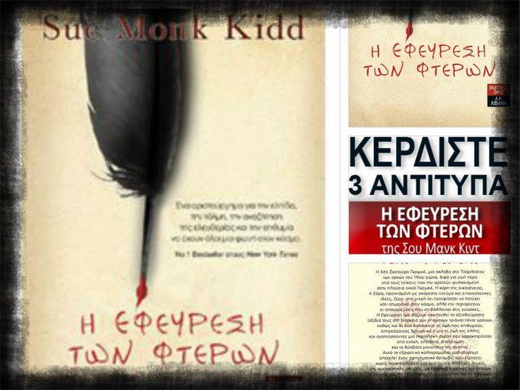"Read to Death: ΚΕΡΔΙΣΤΕ 3 αντίτυπα του ""Η Εφεύρεση των Φτερών""."