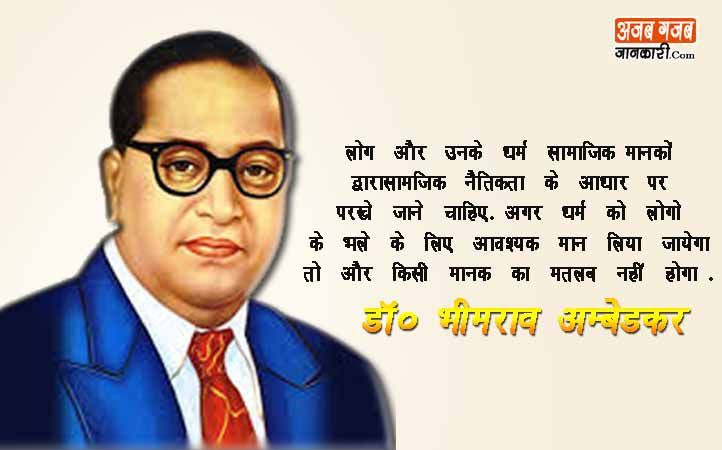 Pin By Vijaya On Dr B R Ambedkar: डॉ. भीमराव अम्बेडकर (बाबा साहेब) के अनमोल विचार
