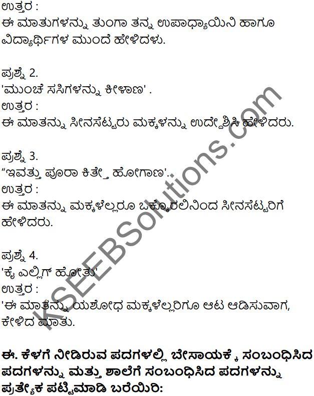 Siri Kannada Text Book Class 7 Solutions Gadya Chapter 2 Sina Settaru Namma Teecharu 4 Textbook Books Text