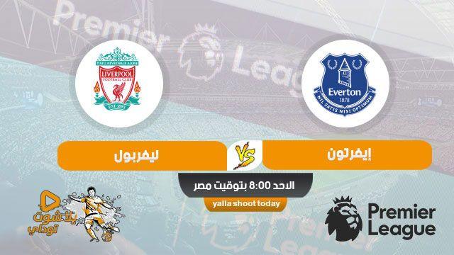 مشاهدة مباراة ليفربول وايفرتون بث مباشر اليوم 21 6 2020 في الدوري الانجليزي Company Logo Tech Company Logos Logos