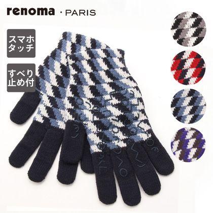 スマホ対応【レノマ】メンズニット手袋