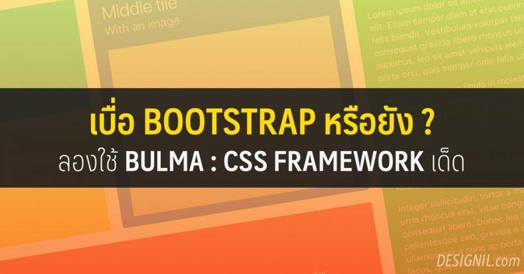 bulma-css-framework