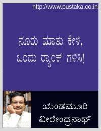 Noor Maatu Keli Ondu Rank Galisi! - Kannada eBook