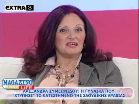 Αλεξάνδρα Συμεωνίδου: ο γάμος με τον 'Εμίρη και η απόδραση από την Κόλαση part2 - YouTube