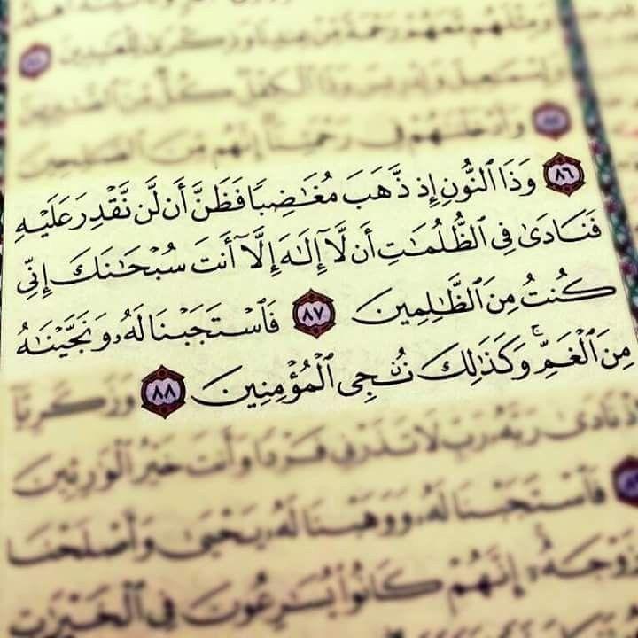 لا إله إلا أنت سبحانك إني كنت من الظالمين Quran Quotes Inspirational Quran Verses Islamic Quotes Quran