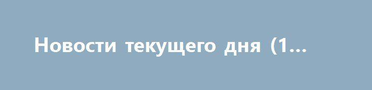 Новости текущего дня (1 июня) http://krok-forex.ru/news/?adv_id=7185  Новости текущего дня:         — В 08:45 мск  Швейцария опубликует изменение ВВП 1 кв. 2016 г.        — В 09:00 мск в Великобритании представит индекс цен на жилье от Nationwide за май.   — В 10:30 мск  в Швейцарии выйдет индекс PMI в производственном секторе за май.   — С 10:15 до 11:00 выйдут индексы  PMI в промышленности за май в странах ЕС.   — В 11:30 мск в Великобритании выйдет индекс деловой активности в…
