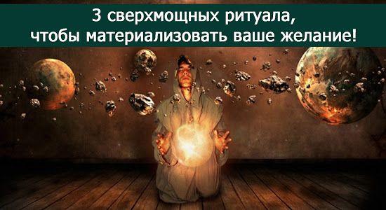 3 сверхмощных ритуала, чтобы материализовать ваше желание!