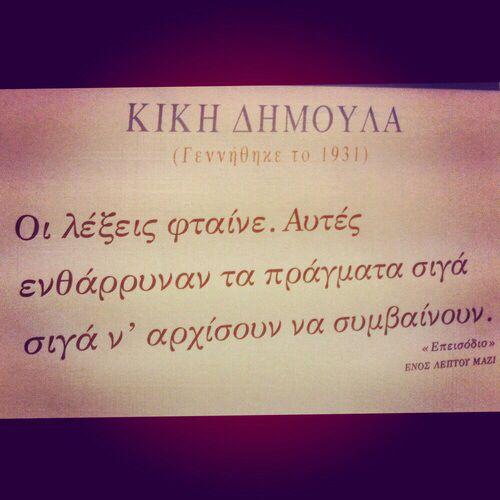 greek quotes ΚΙΚΗ ΔΗΜΟΥΛΑ