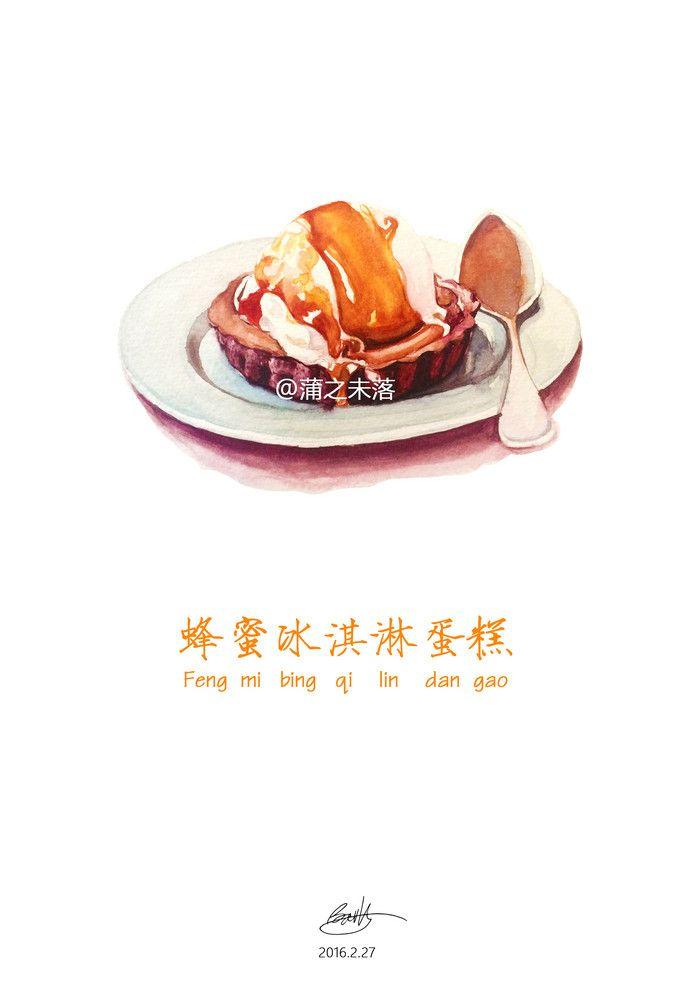 水彩绘-蜂蜜冰淇淋蛋糕-蒲之未落__涂鸦王国插画