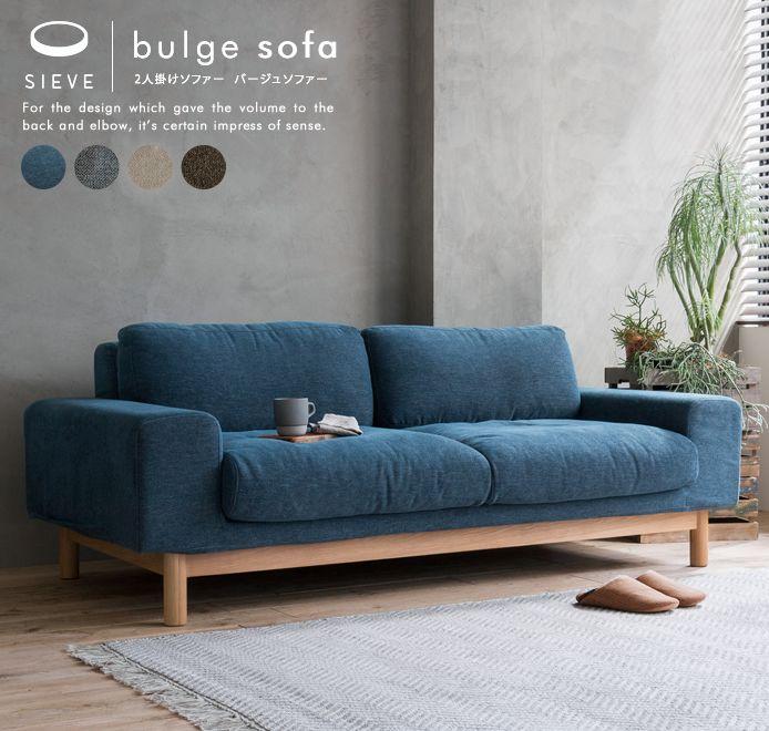 2人掛けソファー SIEVE bulge sofa|家具・インテリア通販 Re:CENO【リセノ】                                                                                                                                                      もっと見る