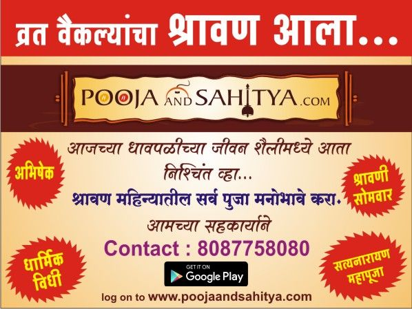 आज चे पंचांग दिनांक : २३ ऑगस्ट २०१६  वार : मंगळवार                   दिवस : चांगला दिवस  महिना / पक्ष : श्रावण शुक्ल पक्ष   तिथी : षष्ठी समाप्ती ००:३९ #PoojaAndSahitya