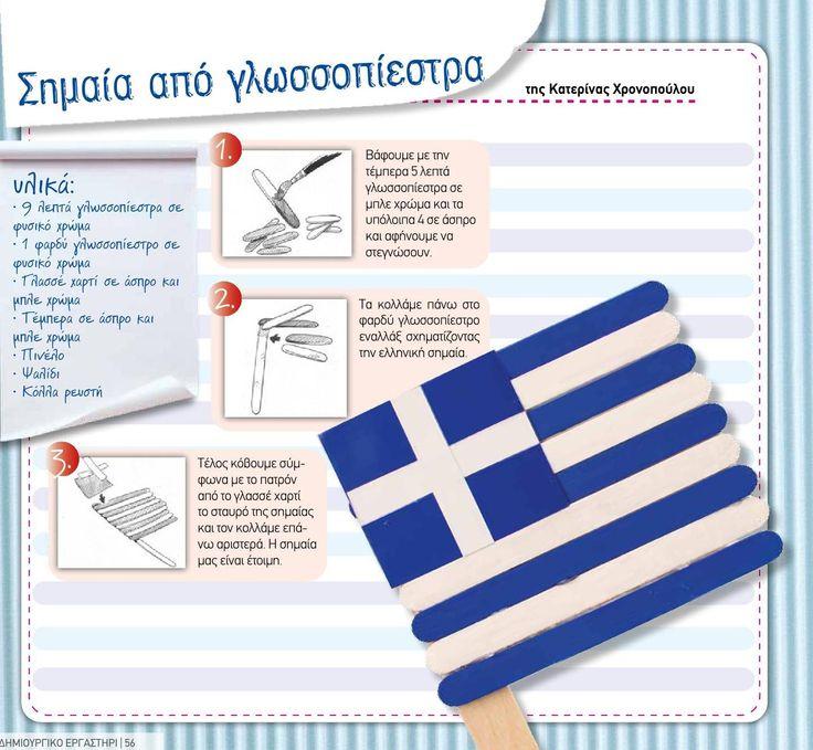 σημαία από γλωσσοπίεστρα.......!