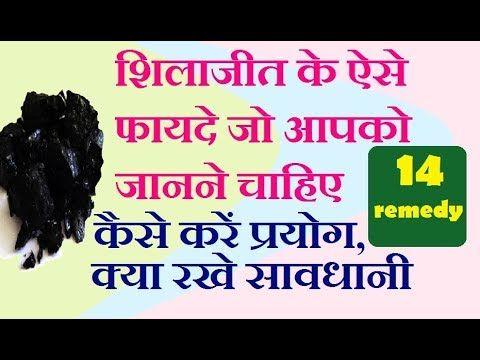 #शिलाजीत के 14 फायदे -14 #benefits of #Shilajit
