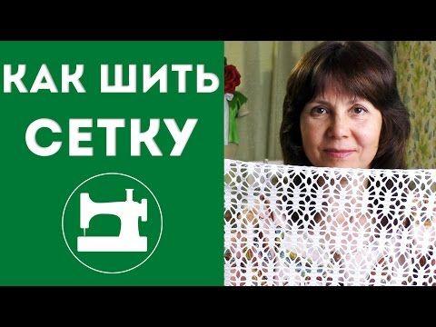 Как шить сетку - YouTube