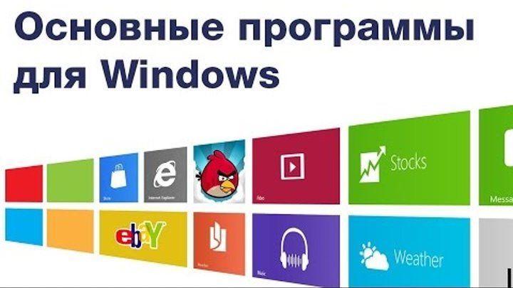 12 обязательных бесплатных программ для Windows