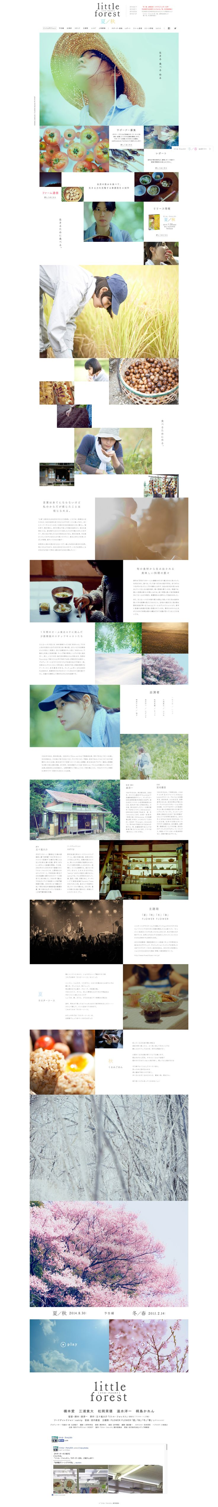 [Photo Layout] Little Forest http://littleforest-movie.jp/sa/