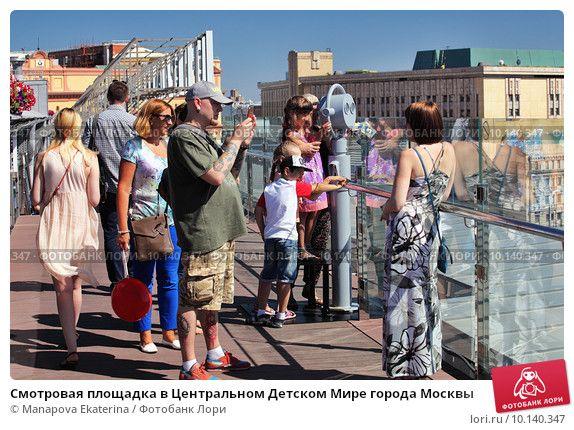 Смотровая площадка в Центральном Детском Мире города Москвы © Manapova Ekaterina / Фотобанк Лори