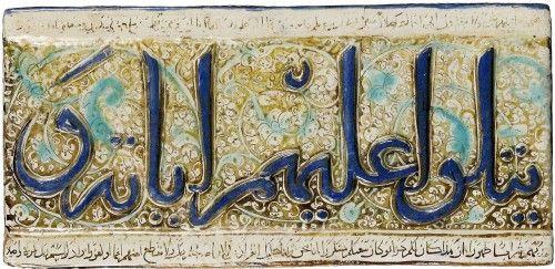 "13th century Quran calligraphy tile from Persiaيَتْلُو عَلَيْهِمْ آَيَاتِهِ  رَبُّهُمْ شَرَابًا طَهُورًا (21) إِنَّ هَذَا كَانَ لَكُمْ جَزَاءً وَكَانَ سَعْيُكُمْ مَشْكُورًا (22) إِنَّا نَحْنُ نَزَّلْنَا عَلَيْكَ الْقُرْآَنَ تَنْزِيلًا (23) فَاصْبِرْ لِحُكْمِ رَبِّكَ وَلَا تُطِعْ مِنْهُمْ آَثِمًا أَوْ كَفُورًا (24) وَاذْكُرِ اسْمَ رَبِّكَ بُكْرَةً وَأَصِيلًا (25)Center calligraphy reads: ""He recites upon them His verses"" (Quran 3:164 or 62:2)  Lower calligraphy reads: ""… their Lord [will give…"