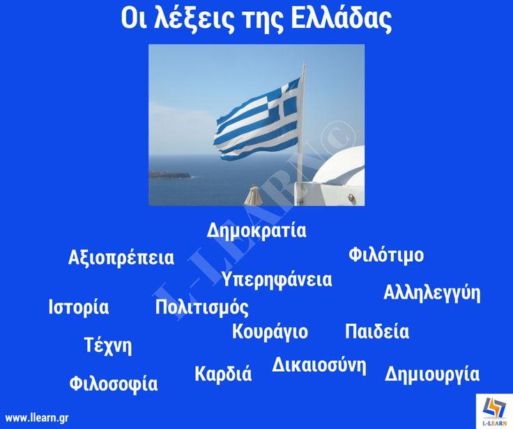 Hellas. Ελλάδα. #λέξεις #Ελληνικά #ελληνική #γλώσσα #λεξιλόγιο #Greek #words #Greek #language #vocabulary #LLEARN