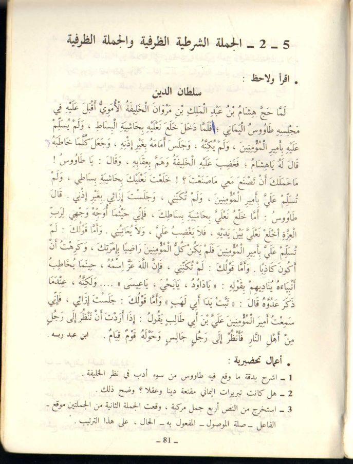 كتاب القواعد للسنة التاسعة أساسي البرنامج الجزائري القديم Kids Education Learning Arabic Learning