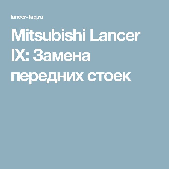 Mitsubishi Lancer IX:   Замена передних стоек