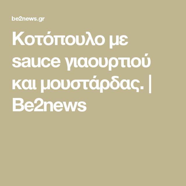 Κοτόπουλο με sauce γιαουρτιού και μουστάρδας. | Be2news