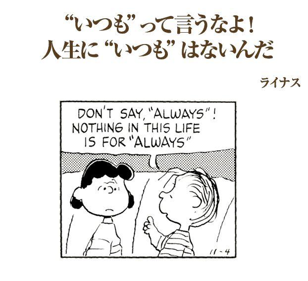 I'm saying always!