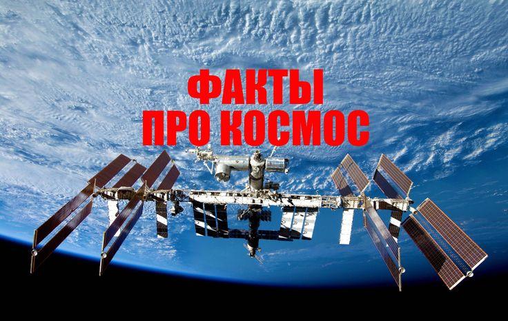 Интересные факты про космосе Все интересное про космос
