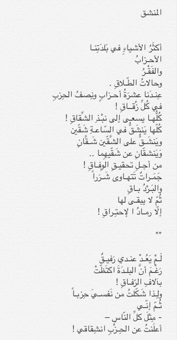 احمد مطر Arabic Poetry Poetry Quotes