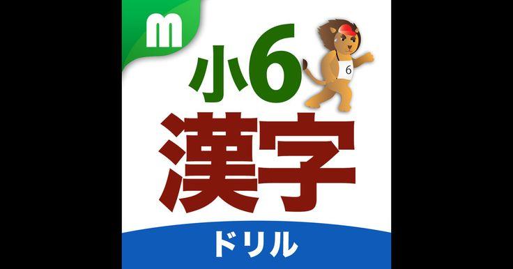 「小6漢字ドリル 楽しく学べる漢字シリーズ」
