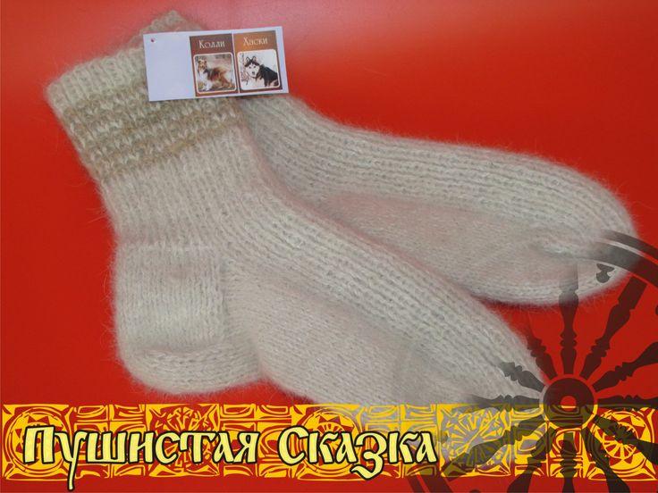 Socks from dog wool (Husky) Hand Knitted, Hand spinning by PushSkazka on Etsy
