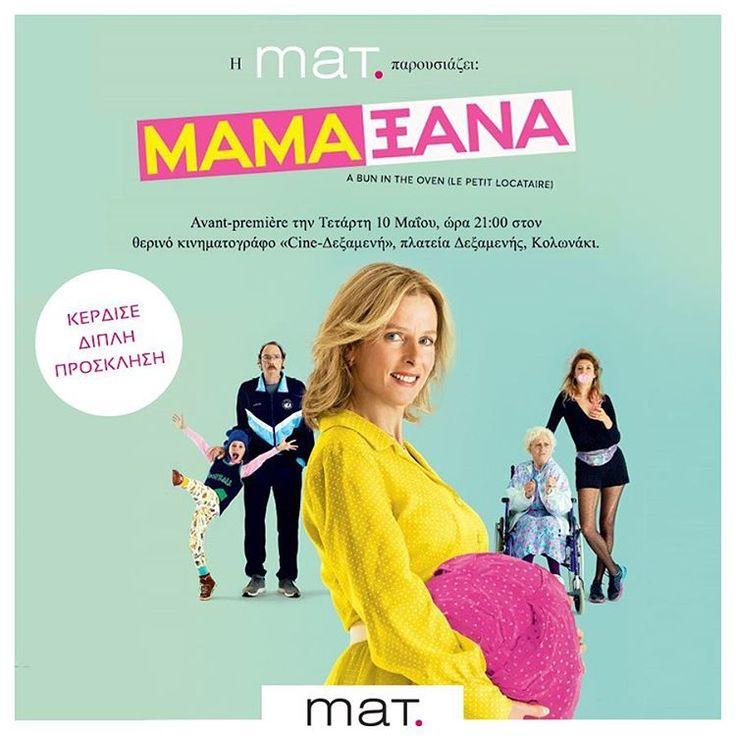Xαρίζουμε 15 διπλές προσκλήσεις για την avant-πρεμιέρα της ξεκαρδιστικής ταινίας 'Μαμά Ξανά' που θα πραγματοποιηθεί την Τετάρτη 10/5 και ώρα 9μμ στο θερινό Cine Dexameni, στο Κολωνάκι. • 3 διπλές προσκλήσεις θα δοθούν κάνοντας like στην ανάρτηση αυτή στη σελίδα μας στο facebook και αναφέροντας σε σχόλιο τη φίλη σου που θα δείτε μαζί την ταινία • 12 διπλές προσκλήσεις θα δοθούν στις φίλες που θα στείλουν e-mail με τίτλο ΜΑΜΑ ΞΑΝΑ! στο events@matfashion.com αναφέροντας ονοματεπώνυμο και…