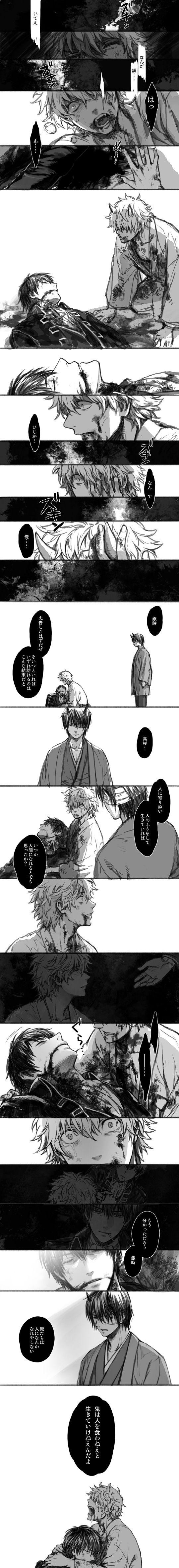 Hijikata x Gintoki