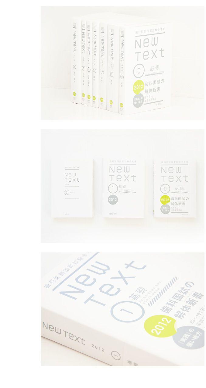 newtext2012