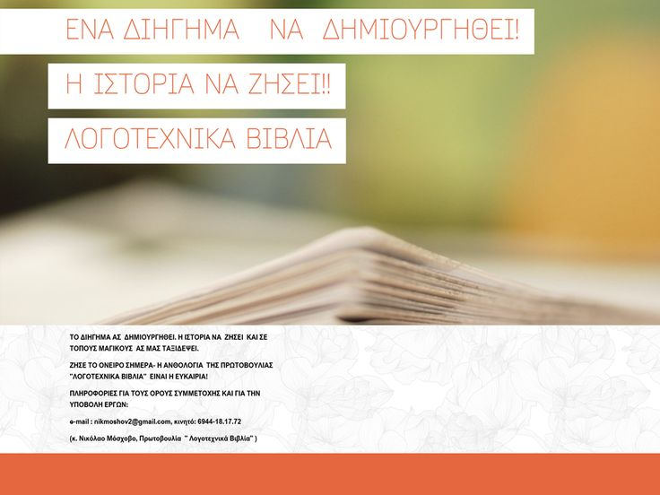"To skype είναι ανοικτό προς δημιουργούς για εγγραφές - πληροφορίες σχετικά με την υποβολή έργων στην ανθολογία Διηγήματος και τα άλλα project της Πρωτοβουλίας ""Λογοτεχνικά Βιβλία"". Eρωτήσεις για την υποβολή έργων στο e-mail: nikmoshov2@gmail.com skype: nikos.moshovos1, κινητό: 6944-18.17.72. #ΛογοτεχνικάΒιβλία #ΥποβολήΕργων #Διηγήματα #Πρωτοβουλία #Πληροφορίες"