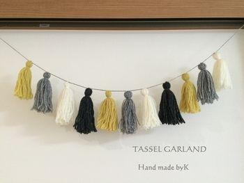 海外のインテリアでよく見かけるタッセルガーランド。タッセルをひもに通すだけで簡単に作ることができます。落ち着いたカラーの糸を使えば、大人の女性の部屋に似合う上品な壁飾りになります。