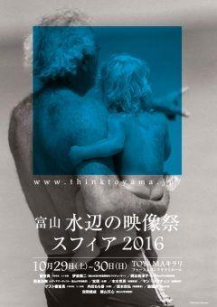 環境と平和の想いを同じくして長崎水辺の映像祭と連携する形で開催される映像祭富山水辺の映像祭スフィア2016  全国より応募された作品の中から10月29日に表彰予定の作品を発表されます  またコンサートも下記の日程で開催されます  13:30開場 13:35オープニングアクト 林そよかピアノ 13:452016ノミネート作品発表 14:00プライムコンサート 林そよかピアノ 14:302015優秀作品発表  TOYAMAキラリ2階ロビーにて  tags[富山県]
