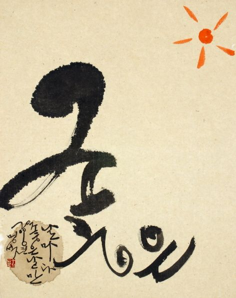 14 Best Images About Korean Calligraphy On Pinterest