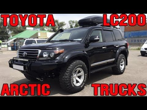 Toyota LC200 Arctic Trucks за 19 000 000 тенге !!!!! - YouTube