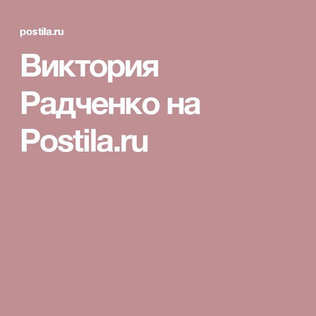 Виктория Радченко на Postila.ru