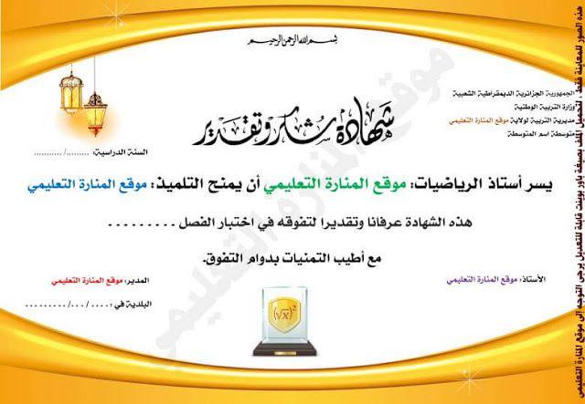 شهادات تفوق فارغة بحث Google Powerpoint Template Free Islamic Kids Activities Writing Paper